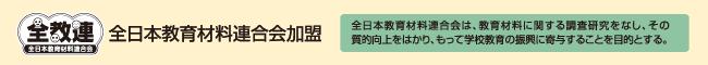 全日本教育材料連合会加盟